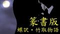蝶訳竹取物語2