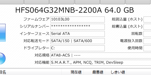 AOA150 SSD情報