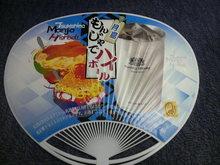 九州おやぢ の HAPPY LIFE-2009083113070000.jpg