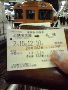 2014_02_15_名古屋・強行_64