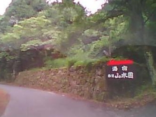 2014_07_04_県道784_19_convert