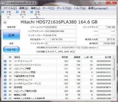 2014_08_06_HDD購入・交換_22