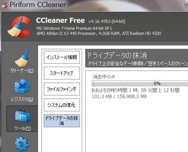 2014_08_06_HDD購入・交換_19_convert