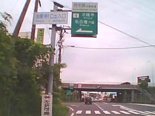 2014_08_29_斑鳩・ドラレコ_060_convert