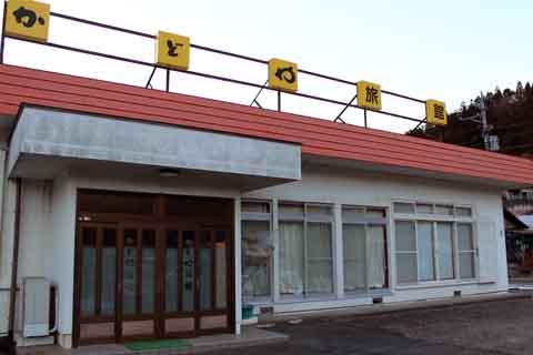 かどや旅館(2014年1月)
