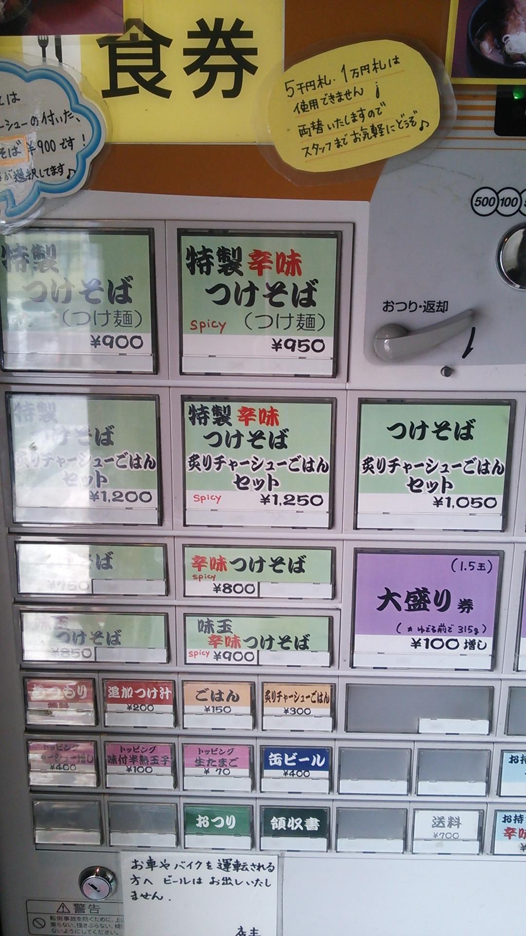 桜花食券機