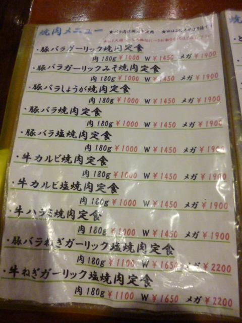 2014年3月21日上州屋焼肉メニュー