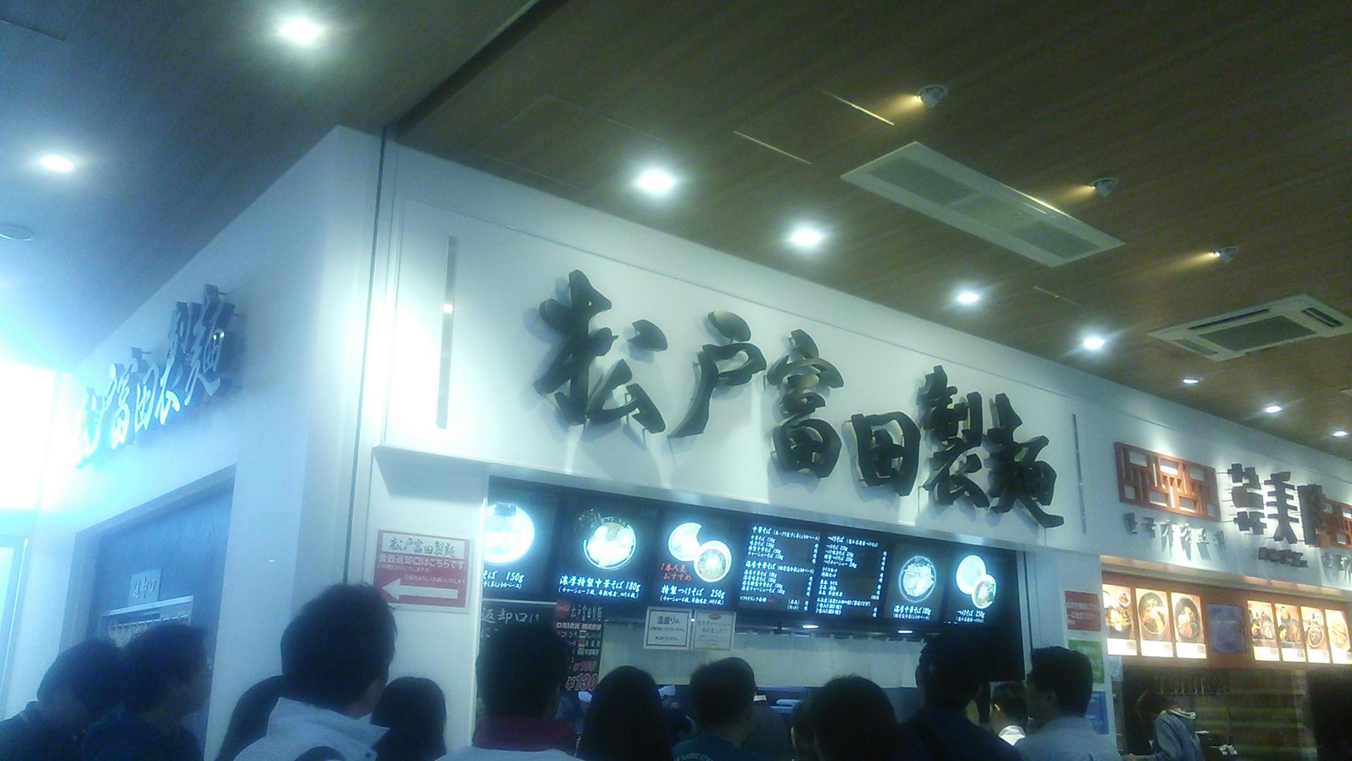 松戸富田製麺看板