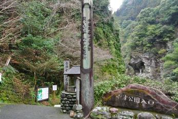 中津渓谷1