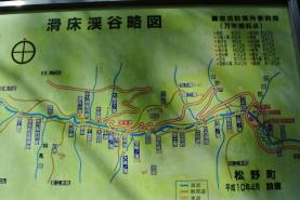 滑床渓谷略図
