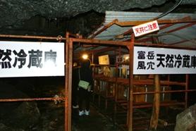富岳風穴5