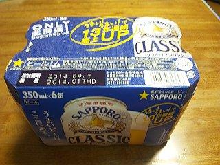 140306クラシックビール