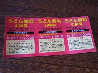 140405うどん無料チケット