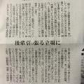 毎日新聞夕刊4/17