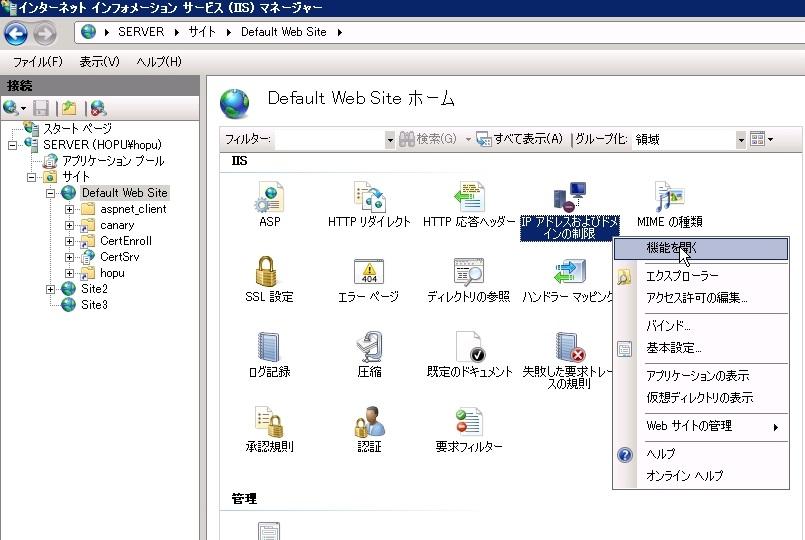 Windows Server 2008R2 IIS IPドメイン制限