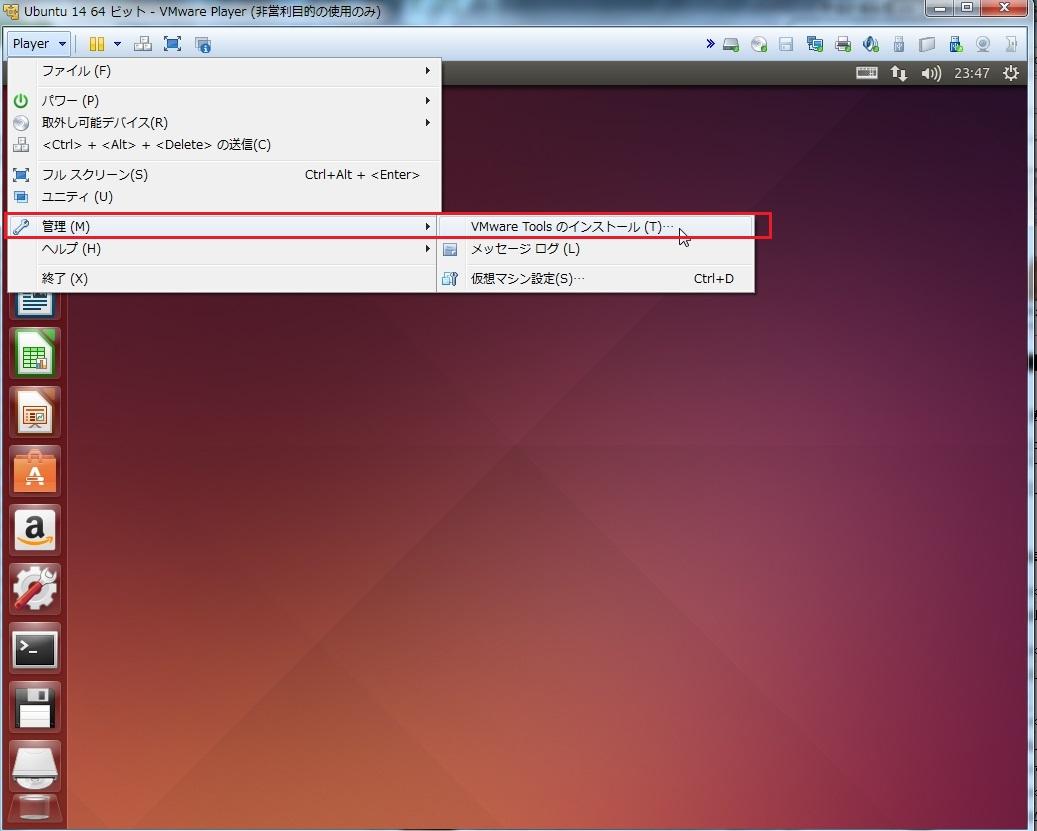 VMware ESX 上の CentOS 7 に VMwareTools をイン …