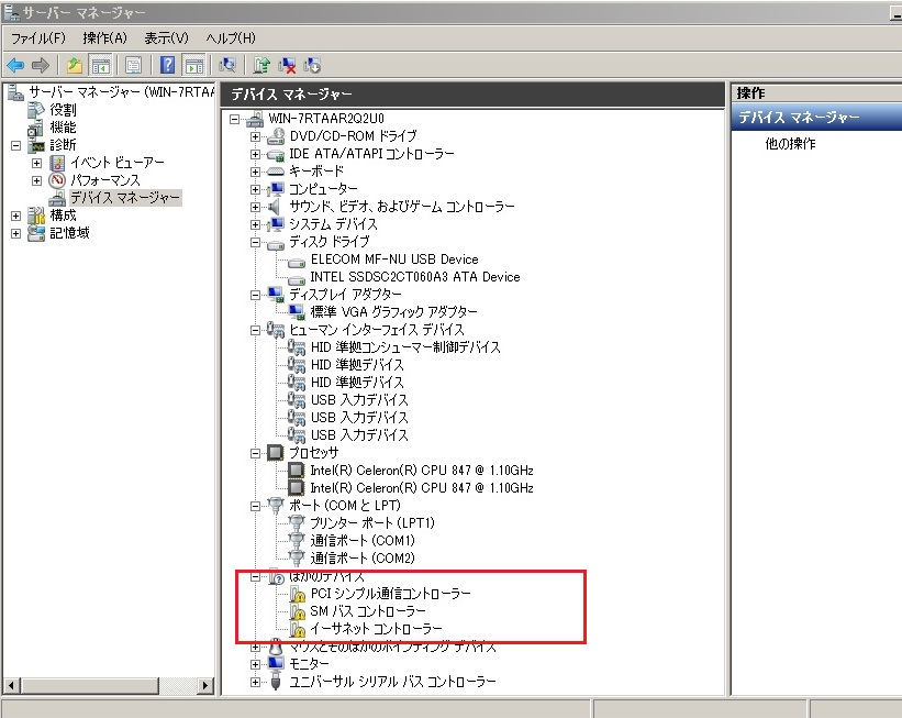 Win7 64bit用のネットワークドライバー求む -こん …