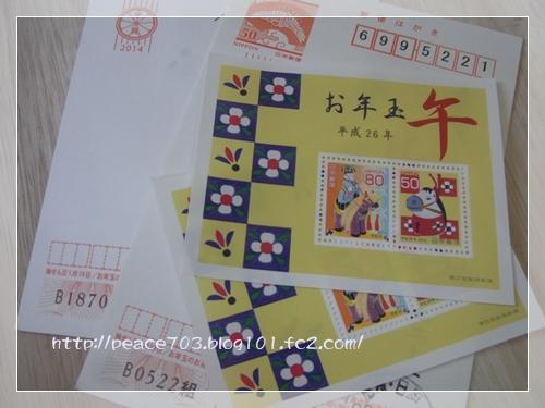 切手R0010472