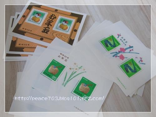 切手R0010475