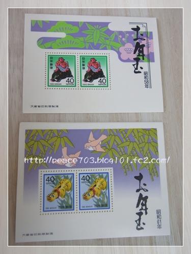 切手R0010476