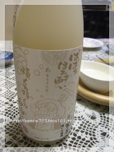 梅酒R0010712