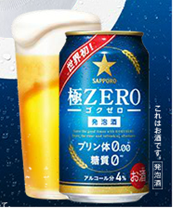 極ZERO001