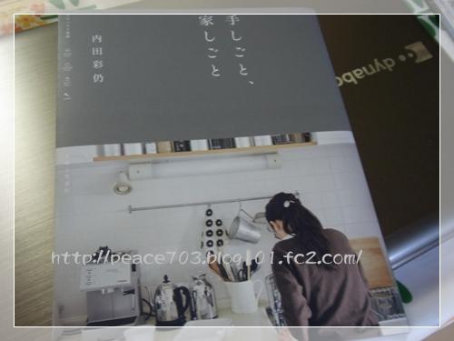 内田彩乃003