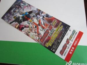 140725_gw-ticket.jpg