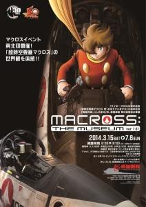 macross_tm.jpg