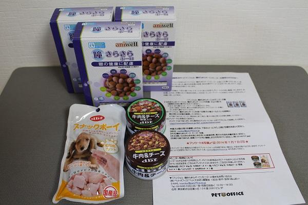 2014.06.26 「瞳きらきらボーロ」モニター当選!!-3