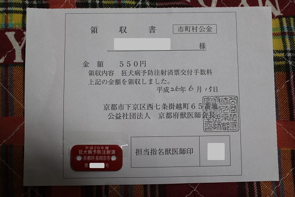 2014.06.28 狂犬病予防接種-4
