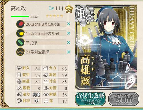 高雄LV114