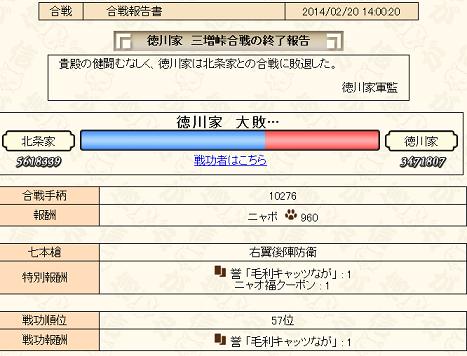 かっせん0220