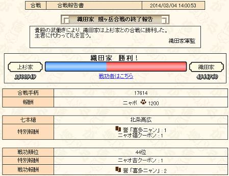 かっせん0304