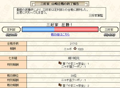 かっせん0428