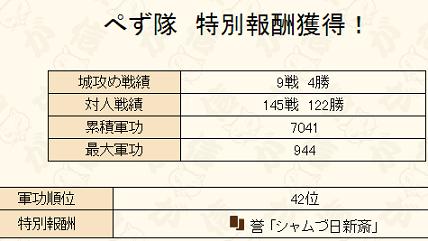 しろぜめ0504
