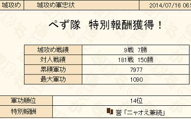 しろぜめ0716
