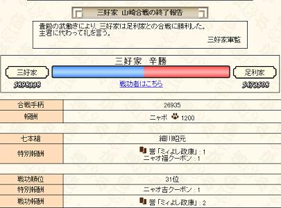 かっせん0921