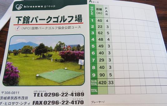 s-下館パークゴルフ場 (1)