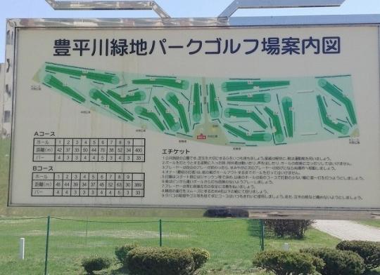 s-140429 豊平川緑地PG南7条 (1)