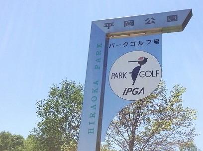 平岡公園PG場 (6)