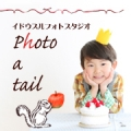 photo a tail