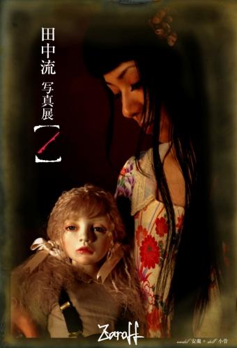 tanaka_postcard1.jpg