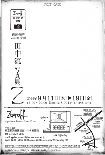 tanaka_postcard.jpg
