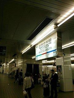 名鉄名古屋駅。