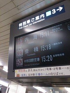 名鉄空港特急ミュー