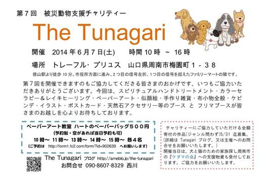 TheTunagari-7(25,6)