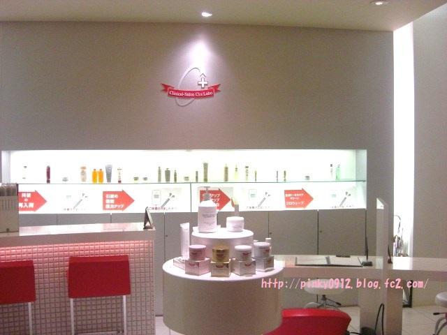 シーズラボ 大阪梅田店