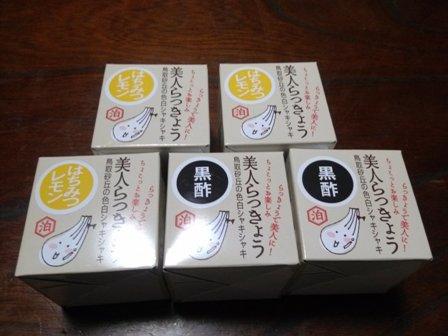 鳥取お土産7