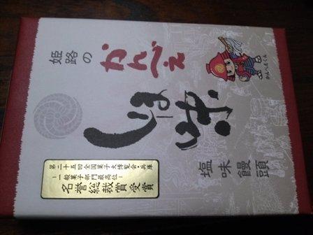 お土産・・・塩味饅頭1